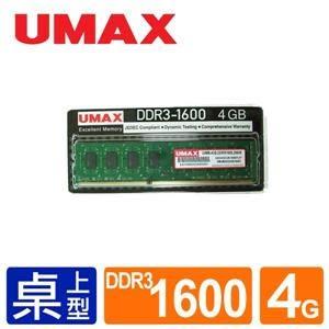 【綠蔭-免運】UMAX DDRIII 1600 4G(512*8) RAM