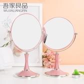 新品歐式台式化妝鏡子 高清雙面梳妝鏡美容鏡 學生宿舍桌面鏡大號【限時八五折】