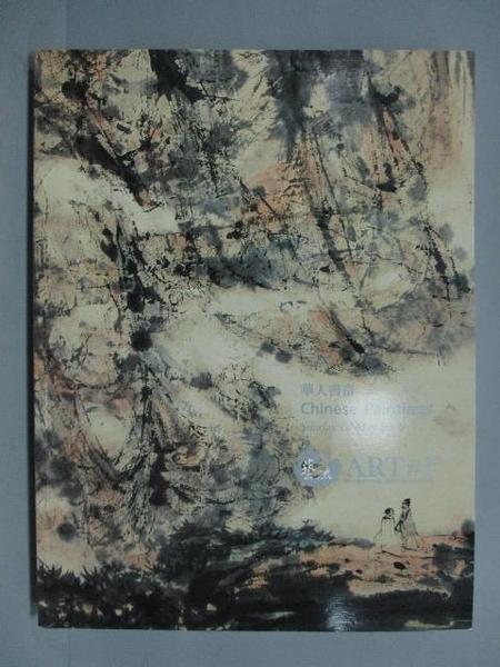 【書寶二手書T8/收藏_ZBL】Art#1春拍_Chinese Painting_2008/5/18