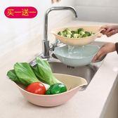 【買一送一】瀝水籃雙層創意柳葉水果盆塑料家用【極簡生活館】