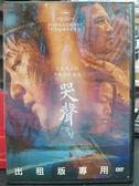 挖寶二手片-P15-023-正版DVD*韓片【哭聲】-追擊者導演*郭度沅*黃正民