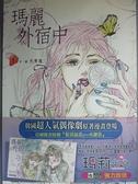【書寶二手書T2/漫畫書_CRL】瑪麗外宿中 1_元秀蓮,  黃昱霖
