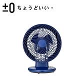 日本±0 正負零 DC空氣循環扇 XQS-D330 藍色