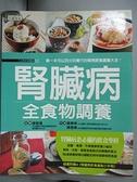 【書寶二手書T4/醫療_EVQ】腎臟病全食物調養_高育琳
