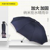 折疊雨傘 天堂傘超大雨傘折疊晴雨兩用傘三折防曬防紫外線遮陽傘太陽傘男女 免運 艾維朵