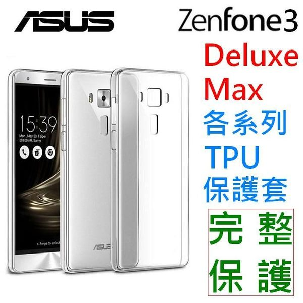 ASUS Zenfone 3 ZS550KL ZS570KL ZC520TL ZC553KL ZC551KL 保護 套 殼 TPU 矽膠 隱形 擊敗 空壓殼 氣囊【采昇通訊】