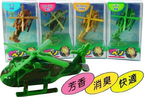 HELICOPTER 冷風口專用 直升機芳香劑 轉動直升機 台灣製造 火鶴出品 蘭花 檸檬 海韻