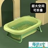 貓咪洗澡專用盆可折疊防跑小狗狗泡澡桶寵物浴缸洗腳杯神器小型犬【海闊天空】