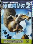 挖寶二手片-B04-正版DVD-動畫【冰原歷險記2】-國英語發音(直購價)