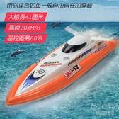 遙控快艇 2.4g充電遙控船高速快艇 大型兒童電動無線玩具 輪船游艇賽艇模型 京都3CYJT