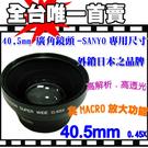 ROWAJAPAN 全台唯一【40.5mm】0.45X 廣角鏡頭 具MACRO近拍功能