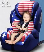 聖誕狂歡 兒童安全座椅汽車用嬰兒寶寶車載簡易9個月-12歲便攜