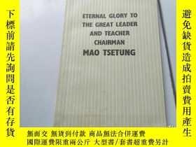 二手書博民逛書店eternal罕見glory to the great lead