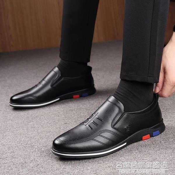 男鞋秋季2020新款百搭潮流軟皮商務休閒皮鞋透氣防滑軟底皮鞋男潮 名購新品