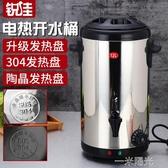 不銹鋼電熱奶茶桶商用開水桶雙層保溫桶奶茶店加熱燒水桶大容量 WD一米陽光