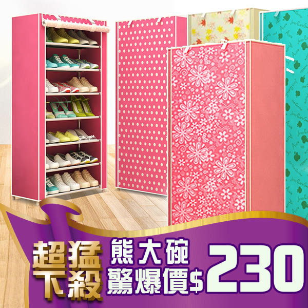 B113 七層簡易DIY鞋櫃 七層 DIY 組合 鞋櫃 防塵 衣櫥 鞋 櫃 收納 置物 架 衣物 收納 箱