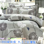 鋪棉床包 100%精梳棉 全舖棉床包兩用被三件組 單人3.5*6.2尺 Best寢飾 6825-1