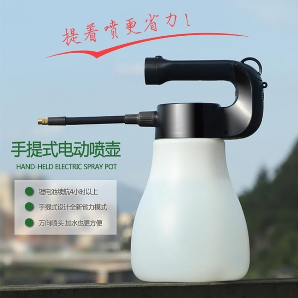 大容量電動噴壺多肉綠植澆花壺灑水壺澆水壺小型家用農用噴霧器3L
