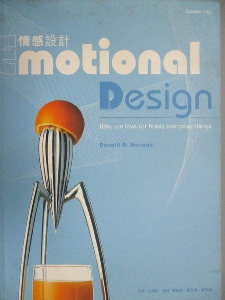 【書寶二手書T1/設計_YCT】Emotional Design-情感設計_唐納‧諾曼