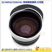 OLYMPUS FCON-P01 魚眼轉換鏡頭 公司貨 適 14-42mm II EM5 EM10 EPL5 EPL6