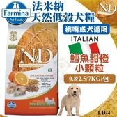 *WANG*【含運】法米納ND天然低穀糧《挑嘴成犬-鱈魚甜橙(小顆粒)》7KG【LD-4】