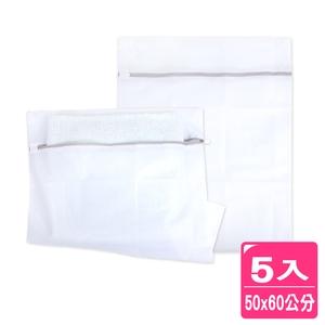 【AXIS 艾克思】實用方形50x60cm防滑拉鍊細密網洗衣袋_5入