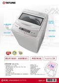 TATUNG大同洗衣機TAW-A070L省水標章 強力洗淨7kg洗衣機