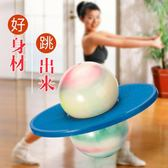 跳跳球 兒童跳跳球蹦蹦球 成人健身球球防爆彩虹運動球 彈跳球玩具 潮先生igo