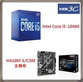 【主機板+CPU】 華碩 ASUS PRIME H410M-E/CSM主機板 + Intel Core i5-10400 中央處理器