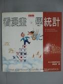 【書寶二手書T2/科學_ZBP】看漫畫,學統計_史密斯