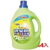 依必朗防蹣抗菌洗衣精-綠茶香氛4L*4(箱)【愛買】