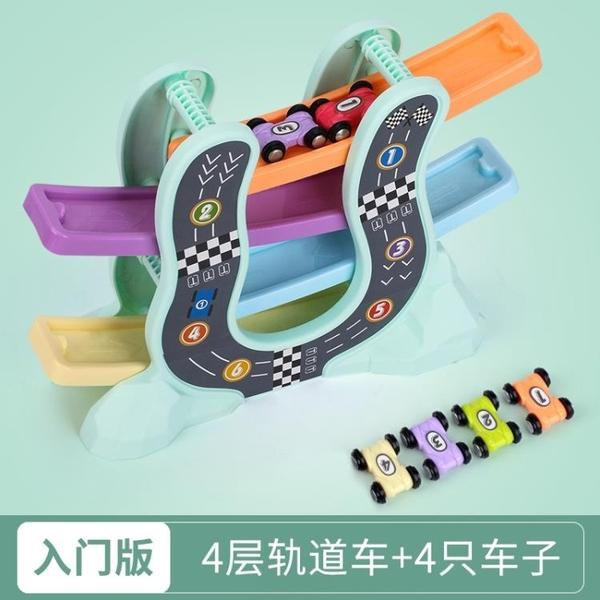 軌道車玩具男孩慣性小汽車兒童賽車玩具
