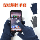 《DKGP646》保暖觸控手套 3指皆可觸控 冬日保暖首選 東客集