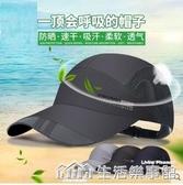 帽子男女士春夏天薄遮陽鴨舌帽透氣防曬太陽棒球戶外速干帽 生活樂事館