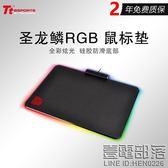 Tt滑鼠墊 圣龍鱗 RGB256色硬質游戲發光滑鼠墊絕地求生硬墊防滑墊