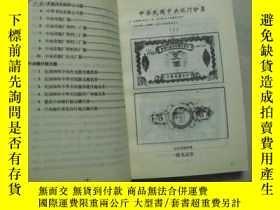 二手書博民逛書店舊中國中央銀行紙幣圖錄罕見(黑白圖 )14489 樑植 廣西 出