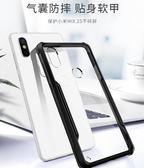 小米mix2s手機殼硅膠超薄透明全包男女款軟簡約防摔【不二雜貨】
