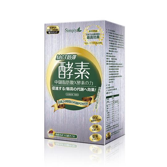 Simply MCT防彈酵素膠囊 30錠/盒【i -優】