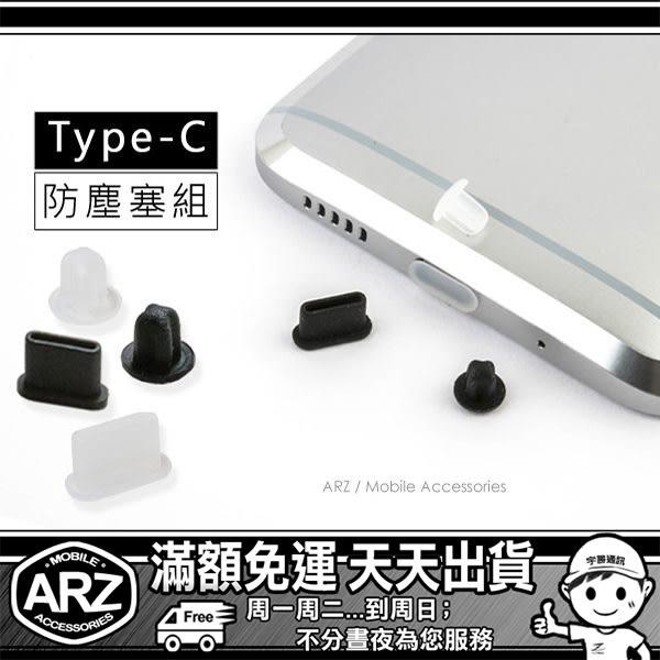 【ARZ】Type-C TypeC 防塵塞組合『耳機塞+充電塞』3.5mm耳機孔防潮塞 HTC M10 LG G5 V20 ASUS ZenFone3 ZF3 SONY XZ