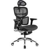 aaronation愛倫國度 WISH系列 ~旗艦版~人體工學椅/辦公黑框-鋁腳-黑網布