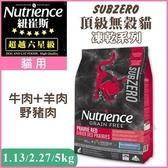 *WANG*Nutrience 紐崔斯《SUBZERO頂級無穀貓+凍乾系列 牛肉+羊肉+野豬肉》1.13KG/包 貓適用