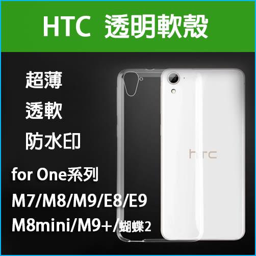 HTC One系列 M7/M8/M9/M8mini/E8/蝴蝶2/M9+/E9/E9+ 超薄/透軟/防水印TPU隱形保護套殼
