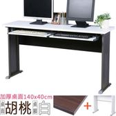 Homelike 格雷140x40工作桌 加厚桌面(附二鍵) 胡桃桌面/白腳