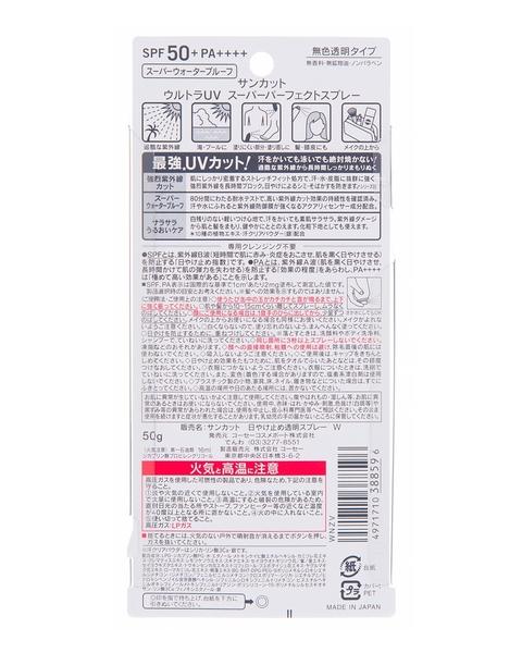 日本 KOSE SUNCUT UV 曬可皙 高效防曬噴霧 (極效防水型) 60g【公司貨】