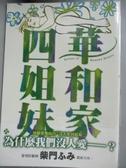 【書寶二手書T1/漫畫書_ILK】華和家四姊妹 1_柴門文