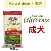 Ultramix奇跡〔成犬,30磅〕