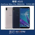 (免運+贈手機殼)華碩 ASUS ZenFone Max Pro ZB602KL 32GB/獨立三卡槽/後雙鏡頭【馬尼通訊】