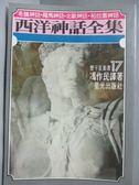 【書寶二手書T4/翻譯小說_LCF】西洋神話全集_馮作民/譯