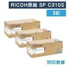 原廠碳粉匣 RICOH 3彩組 SP C310S / C242SF /適用 RICOH SP C242SF