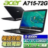 【ACER宏碁】【再送好康禮】Aspire 7 A715-72G-57KG  ◢15.6吋電競獨顯筆電 ◣